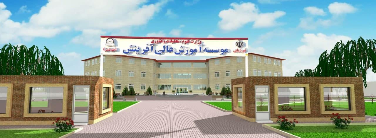 موسسه آموزشی عالی آفرینش